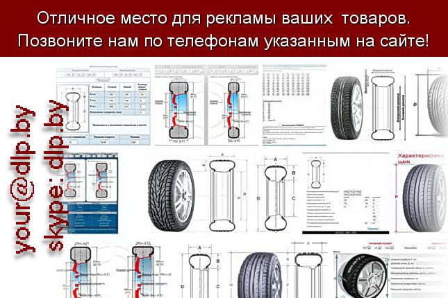 Запрос: «шинный калькулятор», рубрика: Автомобили