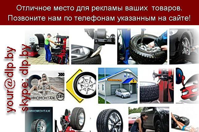 Запрос: «шиномонтаж», рубрика: Автомобили