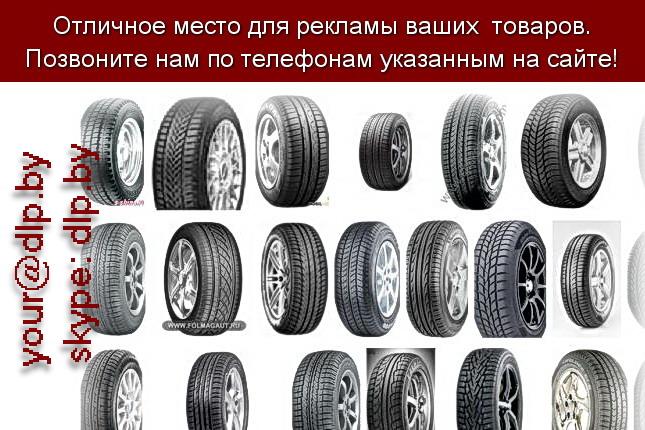 Запрос: «шины», рубрика: Автозапчасти