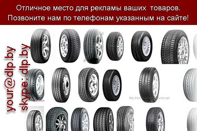Запрос: «шины 185», рубрика: Автозапчасти