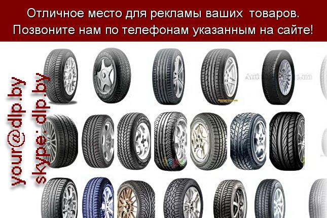 Запрос: «шины 2012», рубрика: Автозапчасти