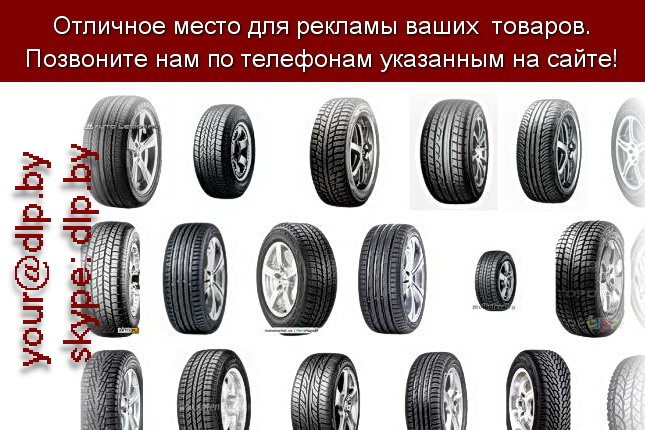 Запрос: «шины 205», рубрика: Автозапчасти