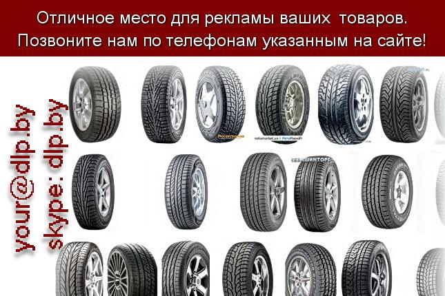 Запрос: «шины 225», рубрика: Автозапчасти
