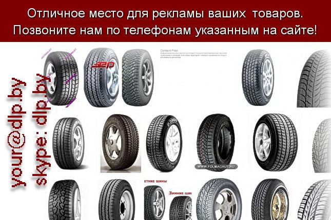 Запрос: «шины nokian», рубрика: Автозапчасти