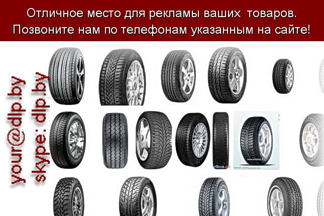 Запрос: «шины r14», рубрика: Автозапчасти