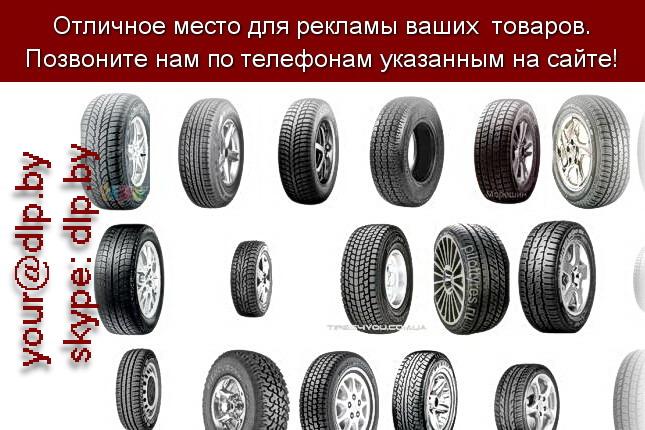 Запрос: «шины r15», рубрика: Автозапчасти