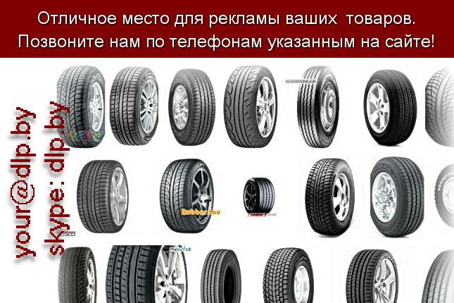 Запрос: «шины r16», рубрика: Автозапчасти