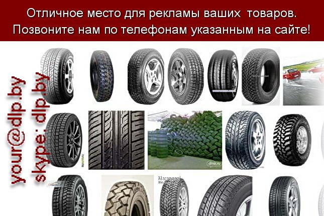 Запрос: «шины r17», рубрика: Автозапчасти