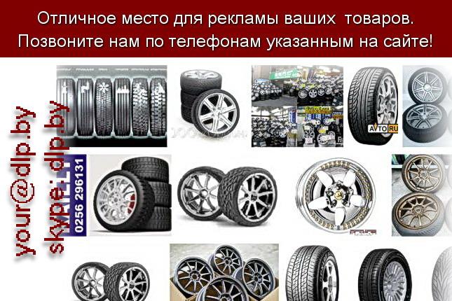 Запрос: «шины в москве», рубрика: Автозапчасти