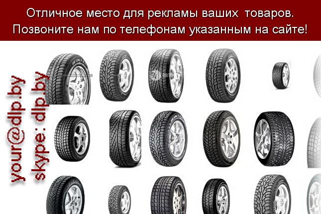 Запрос: «шины для внедорожников», рубрика: Автозапчасти