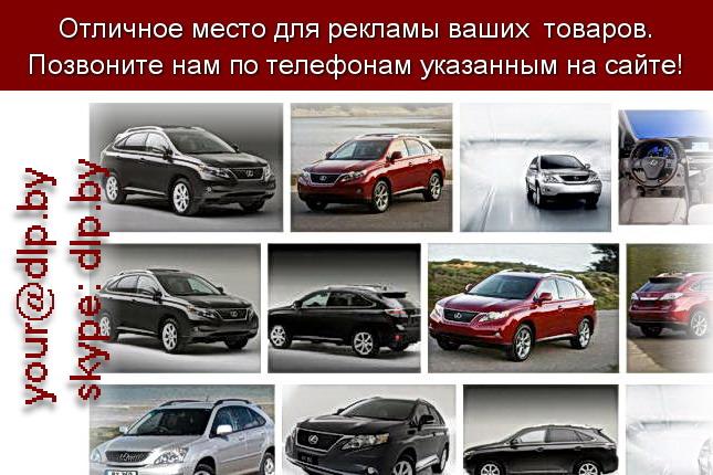 Запрос: «lexus rx300», рубрика: Марки легковых автомобилей