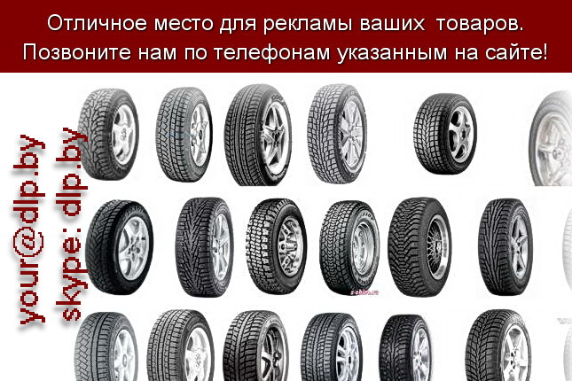 Запрос: «шины зимние шипованные», рубрика: Автозапчасти