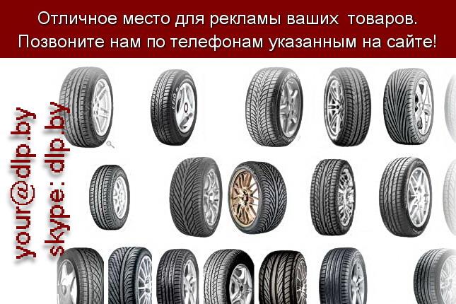 Запрос: «шины купить», рубрика: Автозапчасти