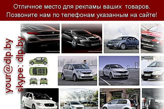 Запрос: «шкода 2012», рубрика: Марки легковых автомобилей