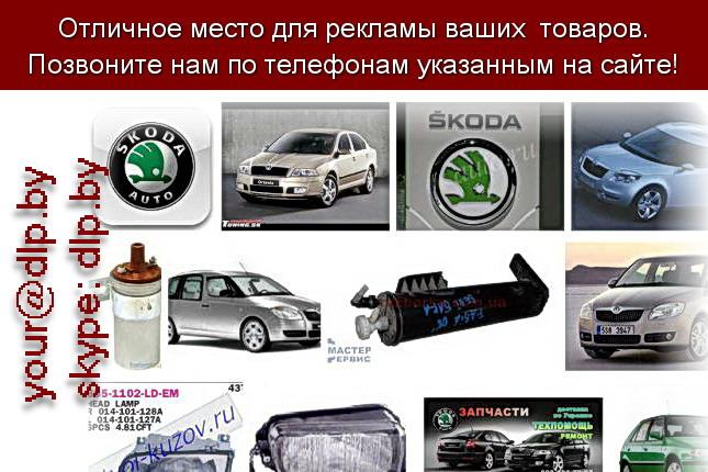 Запрос: «шкода ети», рубрика: Марки легковых автомобилей