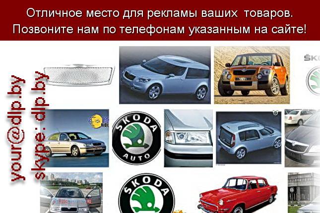 Запрос: «шкода купить», рубрика: Марки легковых автомобилей