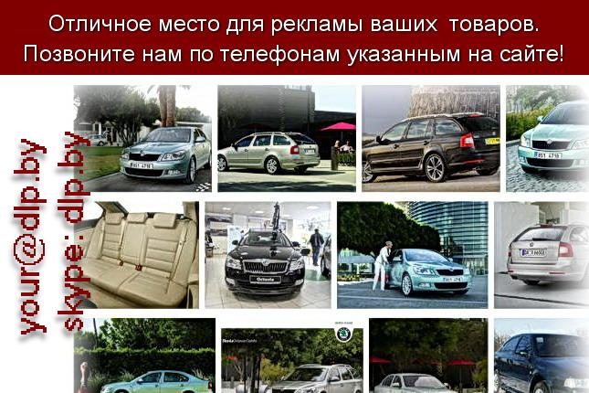 Запрос: «шкода москва», рубрика: Марки легковых автомобилей