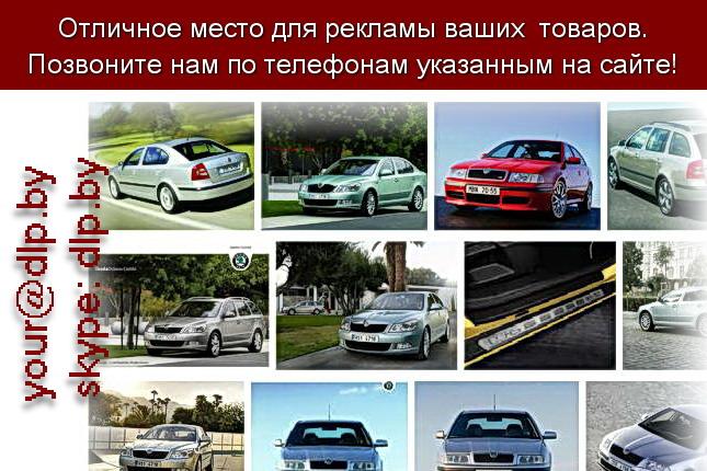 Запрос: «шкода октавия а5», рубрика: Марки легковых автомобилей