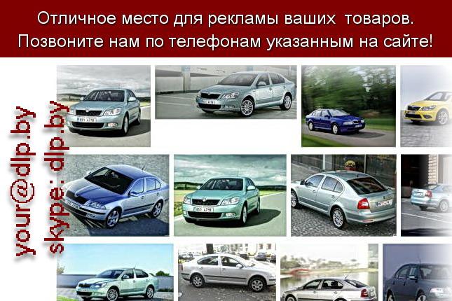 Запрос: «шкода октавия тур», рубрика: Марки легковых автомобилей