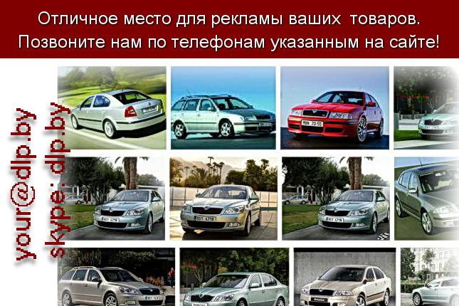 Запрос: «шкода октавия фото», рубрика: Марки легковых автомобилей