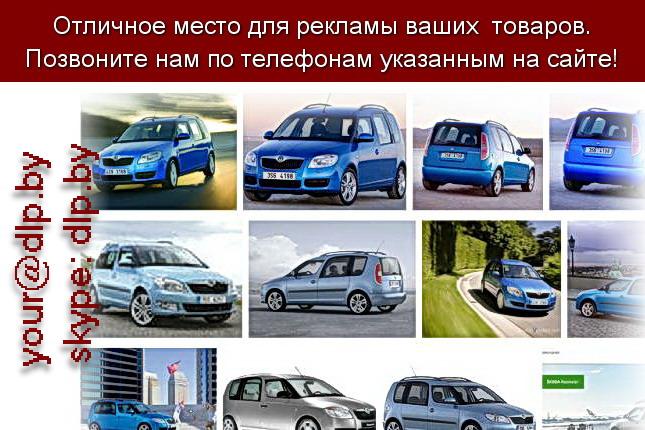 Запрос: «шкода рапид», рубрика: Марки легковых автомобилей