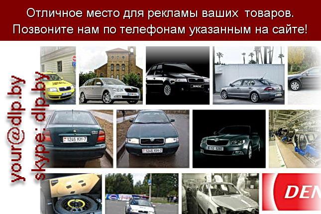 Запрос: «шкода румстер», рубрика: Марки легковых автомобилей