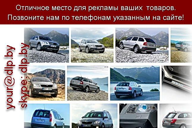 Запрос: «шкода сайт», рубрика: Марки легковых автомобилей