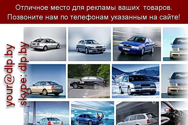 Запрос: «шкода технические характеристики», рубрика: Марки легковых автомобилей