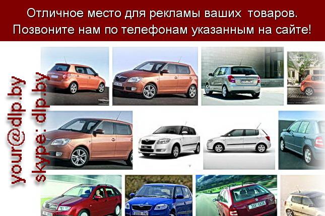 Запрос: «шкода тюнинг», рубрика: Марки легковых автомобилей