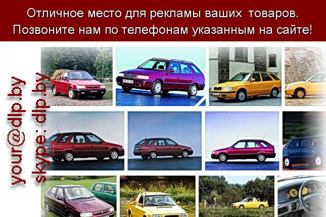 Запрос: «шкода фабия», рубрика: Марки легковых автомобилей