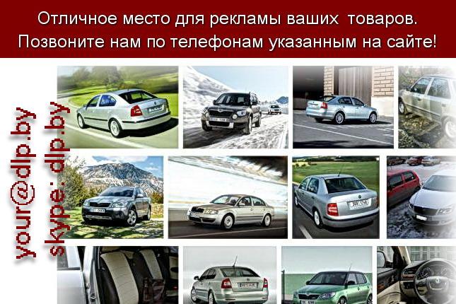 Запрос: «шкода фото», рубрика: Марки легковых автомобилей