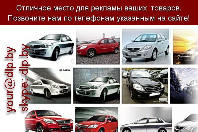 Запрос: «lifan», рубрика: Марки легковых автомобилей