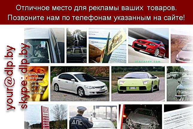 Запрос: «штраф за езду без страховки», рубрика: Автострахование