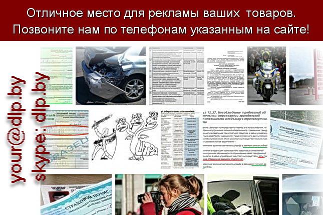 Запрос: «штраф за страховку», рубрика: Автострахование