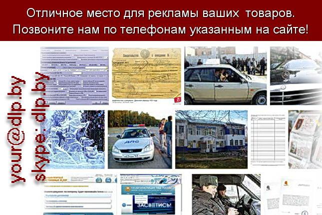 Запрос: «штрафы по водительскому удостоверению», рубрика: Экзамены, ГАИ