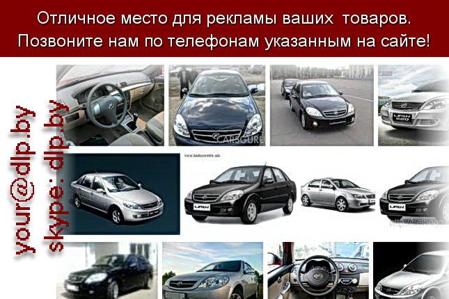 Запрос: «lifan x60», рубрика: Марки легковых автомобилей
