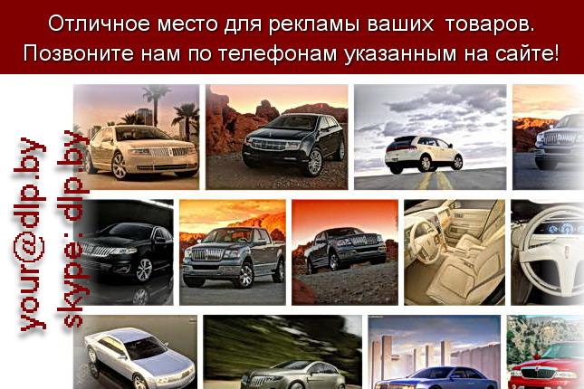 Запрос: «lincoln», рубрика: Марки легковых автомобилей