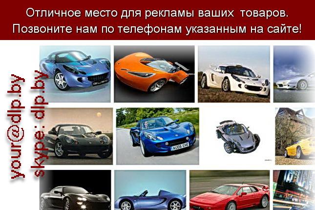 Запрос: «lotus notes», рубрика: Марки легковых автомобилей