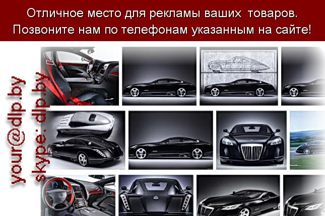 Запрос: «maybach», рубрика: Марки легковых автомобилей