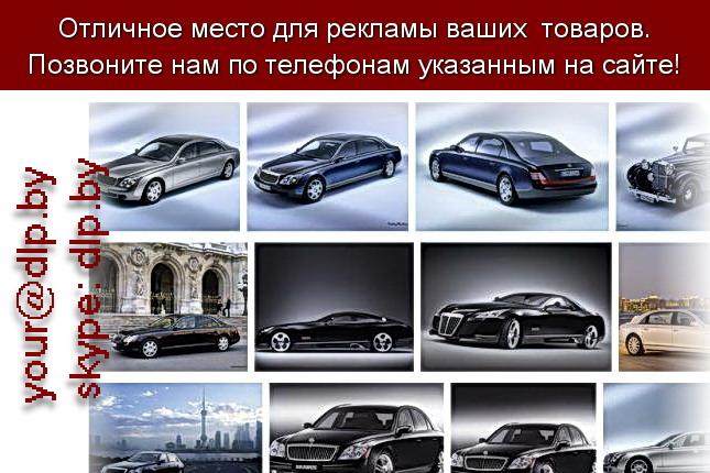 Запрос: «maybach exelero», рубрика: Марки легковых автомобилей