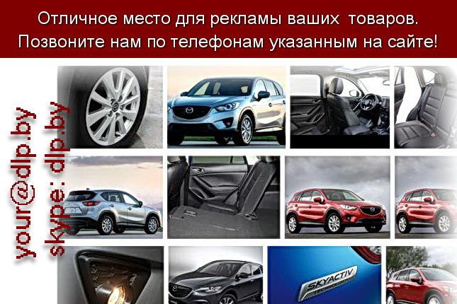 Запрос: «mazda», рубрика: Марки легковых автомобилей