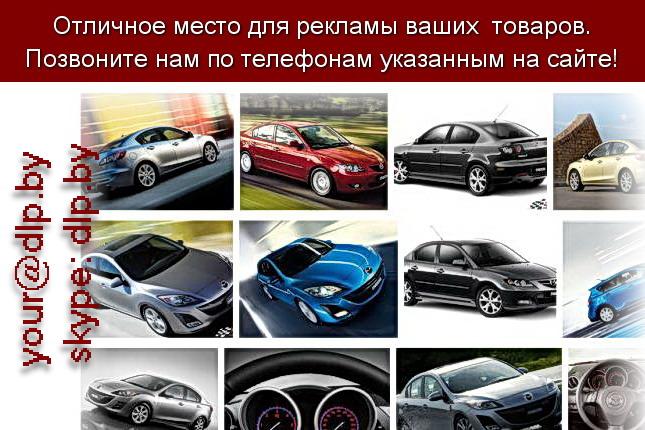 Запрос: «mazda 2013», рубрика: Марки легковых автомобилей