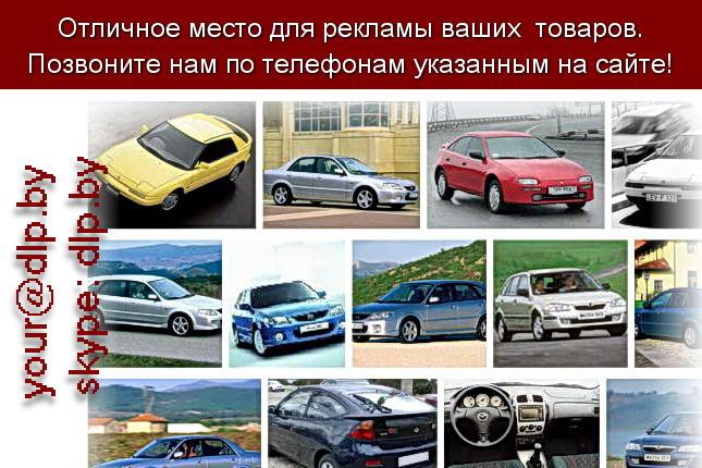 Запрос: «mazda 3», рубрика: Марки легковых автомобилей