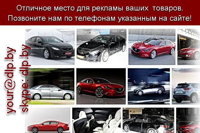 Запрос: «mazda 323», рубрика: Марки легковых автомобилей