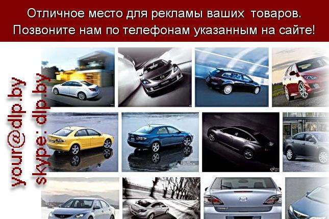 Запрос: «mazda 6», рубрика: Марки легковых автомобилей