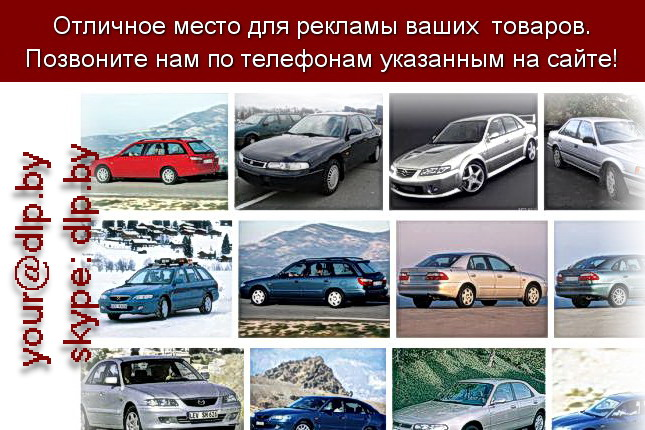 Запрос: «mazda 6 2013», рубрика: Марки легковых автомобилей