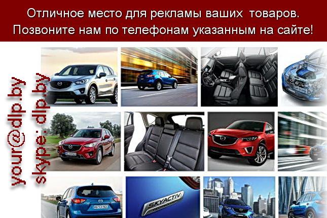 Запрос: «mazda 8», рубрика: Марки легковых автомобилей