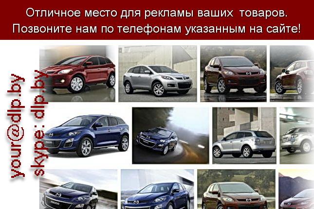 Запрос: «mazda cx», рубрика: Марки легковых автомобилей