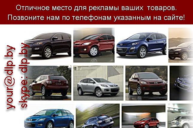 Запрос: «mazda cx 5», рубрика: Марки легковых автомобилей