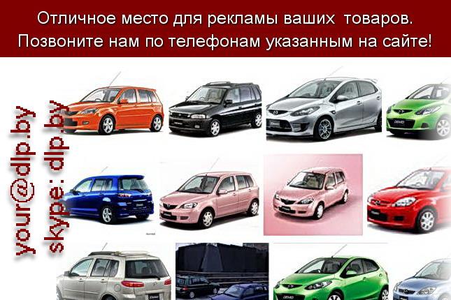 Запрос: «mazda cx 7», рубрика: Марки легковых автомобилей